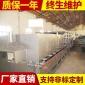 厂家供应 节能网带式粉末冶金烧结炉 连续网带式烧结炉 定制加工